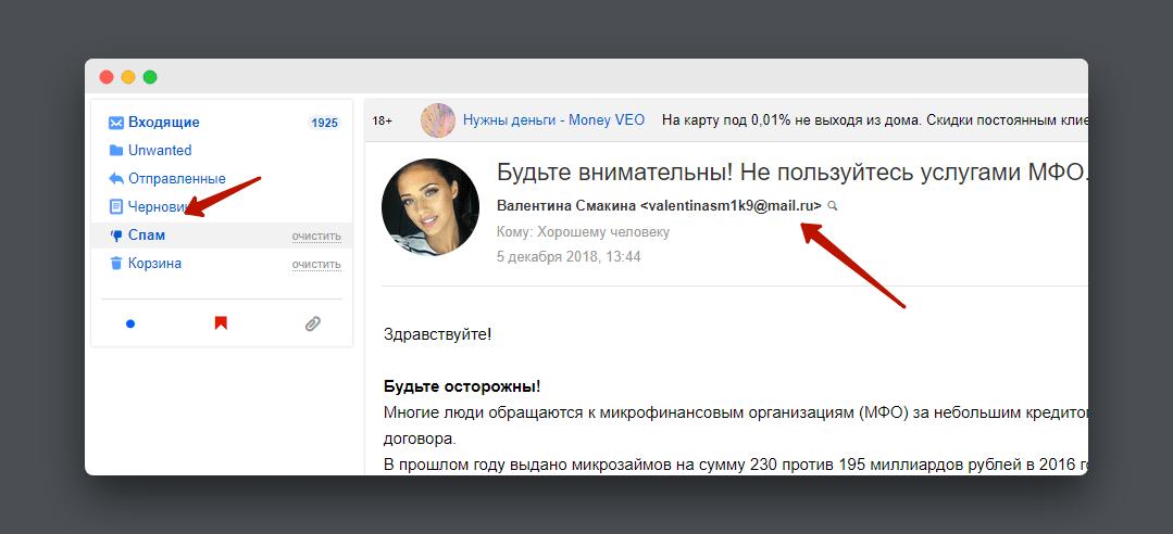 Письмо из спама