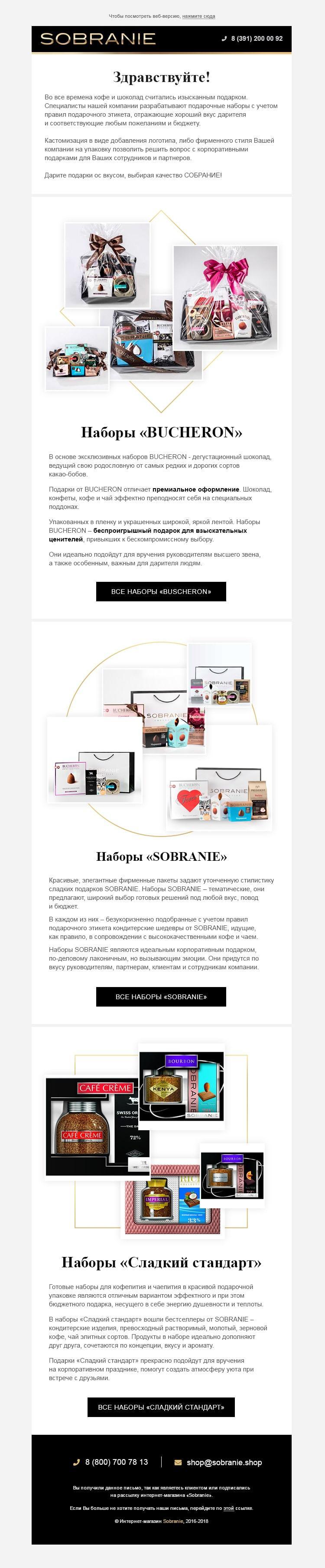 Знакомство с наборами подарков SOBRANIE: