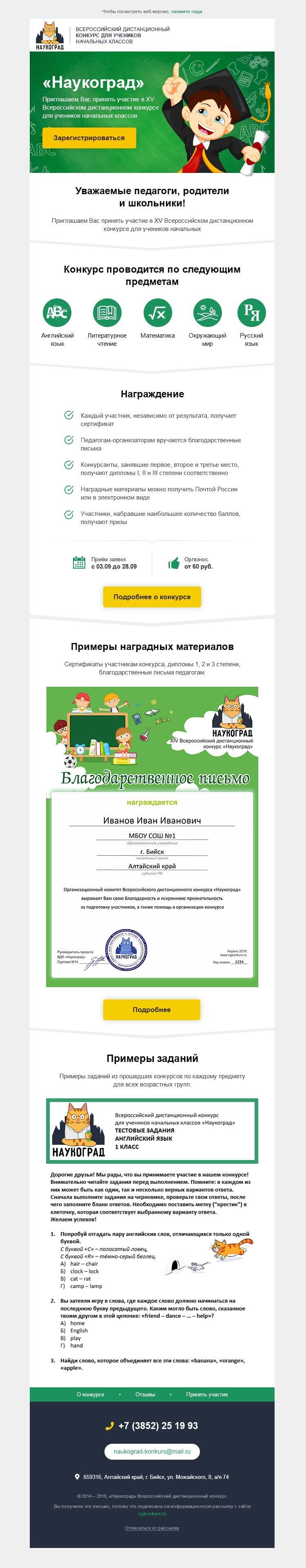 Приглашение на конкурс для учеников младших классов