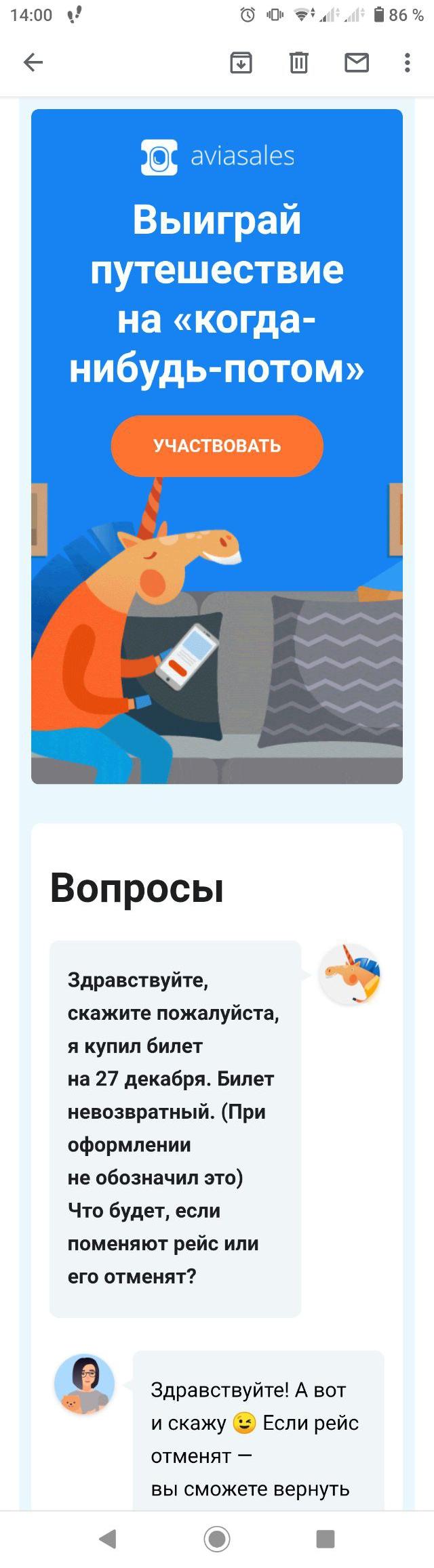рассылка для мобильного