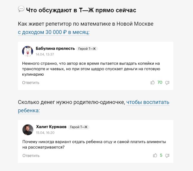 Т-Ж почти вкаждой рассылке публикуют новые комментарии под статьями