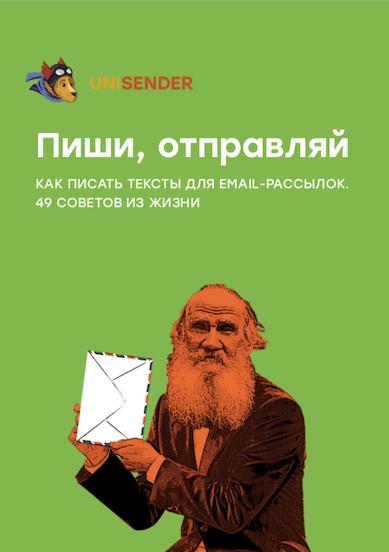 Обложка книги «Пиши, отправляй»
