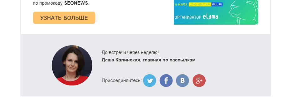 Подпись в рассылке SEOnews