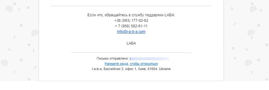 Информация о компании в рассылке LABA
