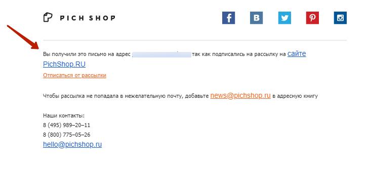 Причина получения письма в письме PichShop