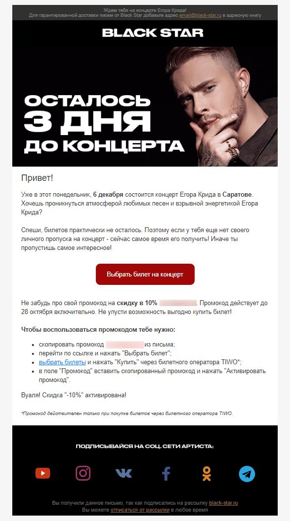 Письмо-напоминание о предстоящем концерте Егора Крида