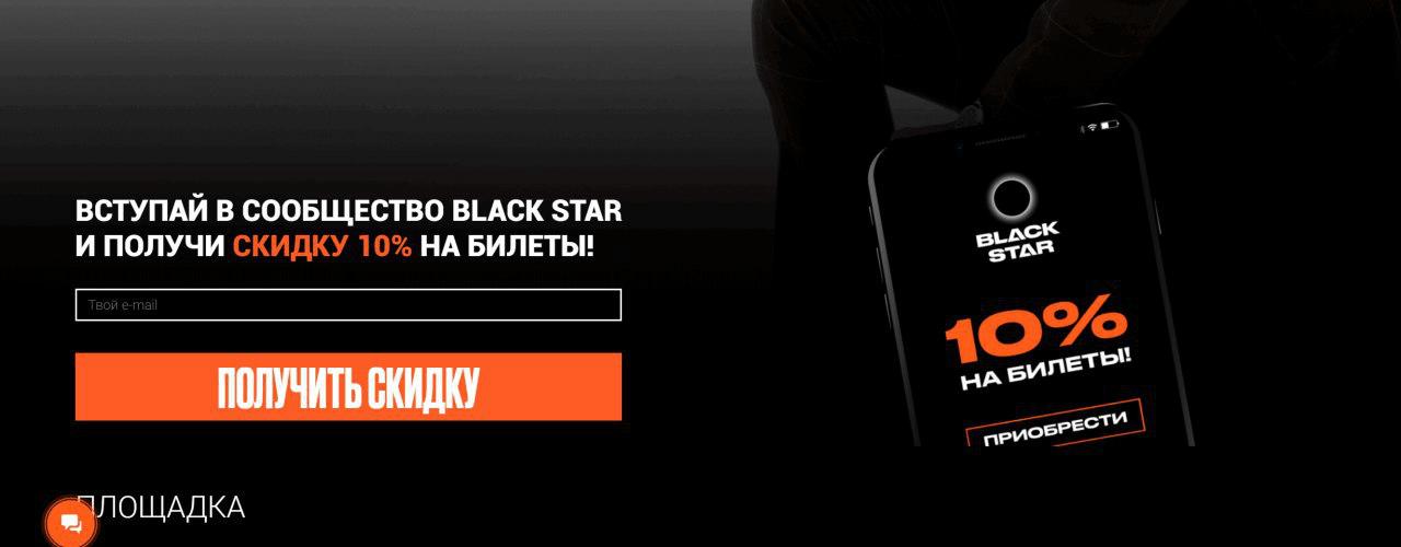 Пример формы подписки на сайте Black Star