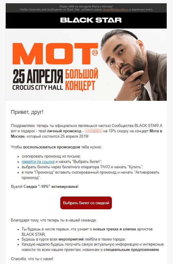 Welcome-письмо под концерт Мота