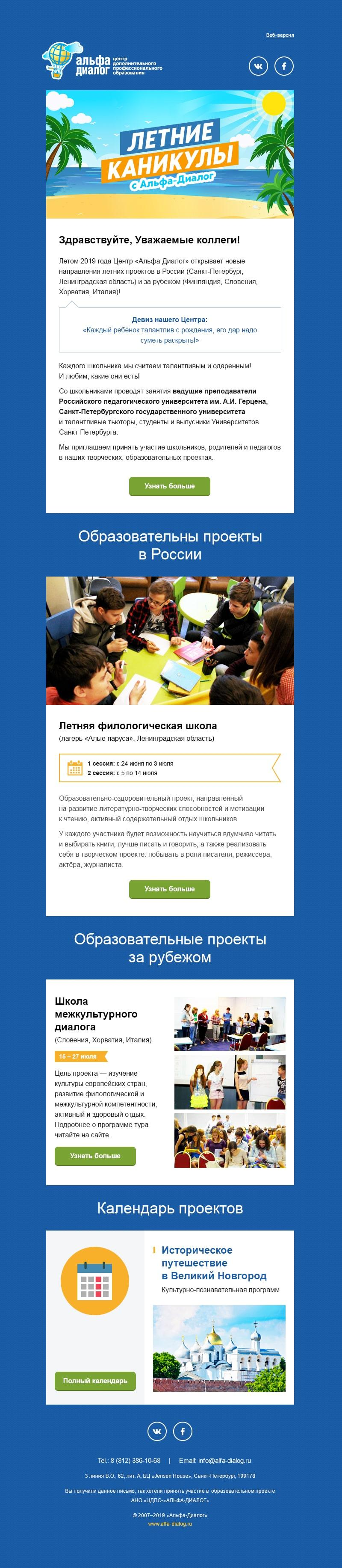 Образовательные проекты для школьников в разных городах России