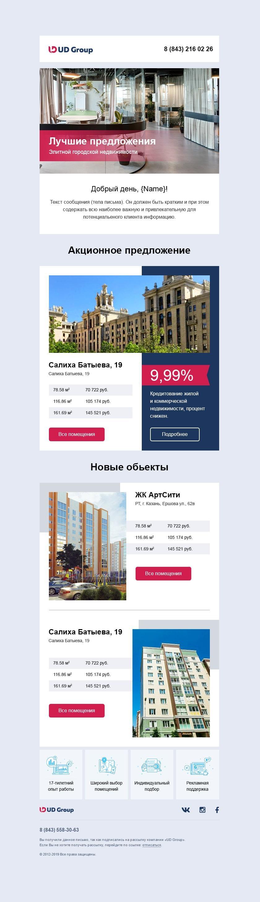 Предложения элитной недвижимости от девелоперской компании