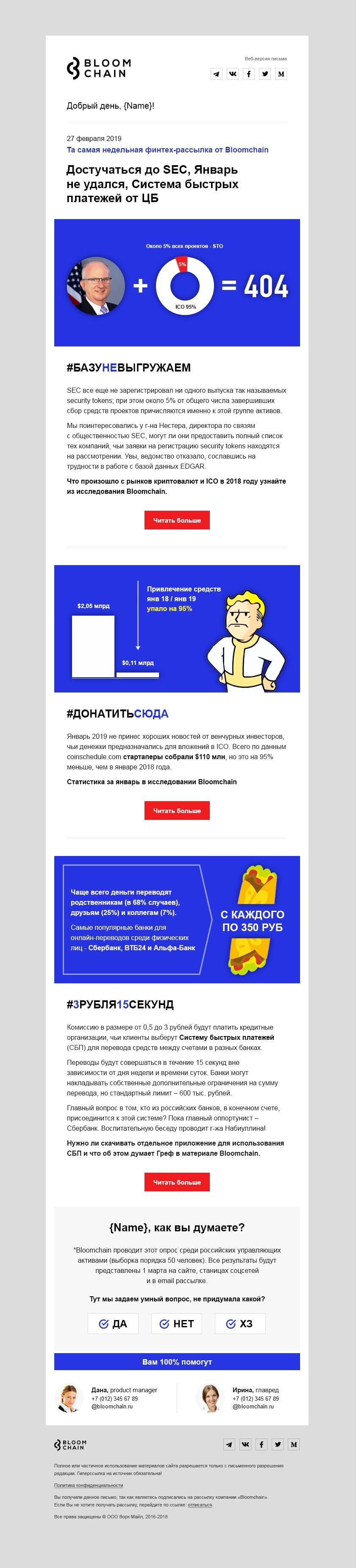 Рассылка от информационного портала о финансовых технологиях и блокчейне