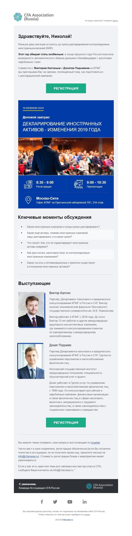Приглашение на выступление о декларировании иностранных активов
