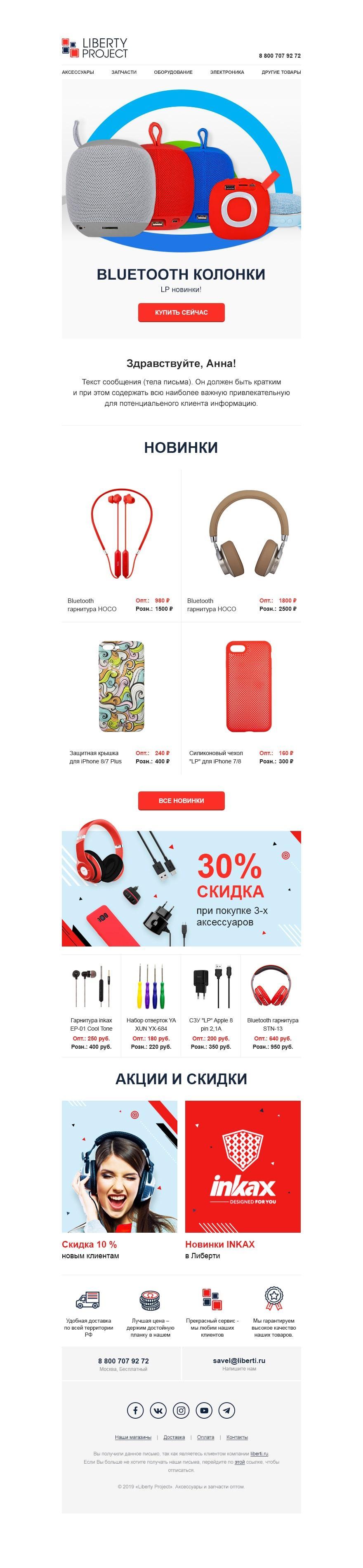 Хиты продаж и новинки от интернет-магазина телефонных аксессуаров