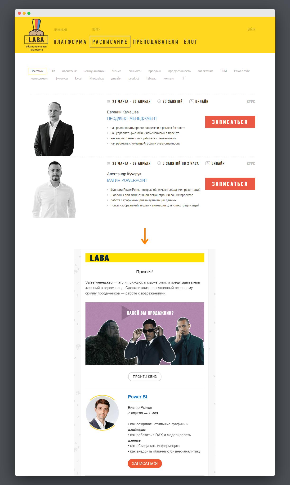 Сайт и рассылка LABA. Те же цвета, похожий стиль и шрифты