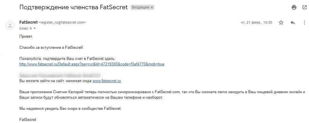 Подтверждение регистрации на сайте FatSecret