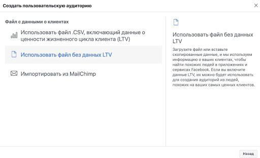 используем файл без LTV
