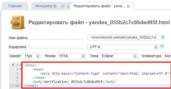 Переходим к редактированию файла и вставляем текст из Яндекса, сохраняем.