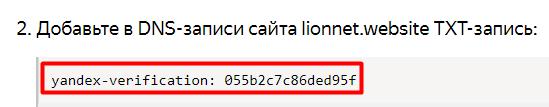 Копируем запись, которую выдал нам Яндекс