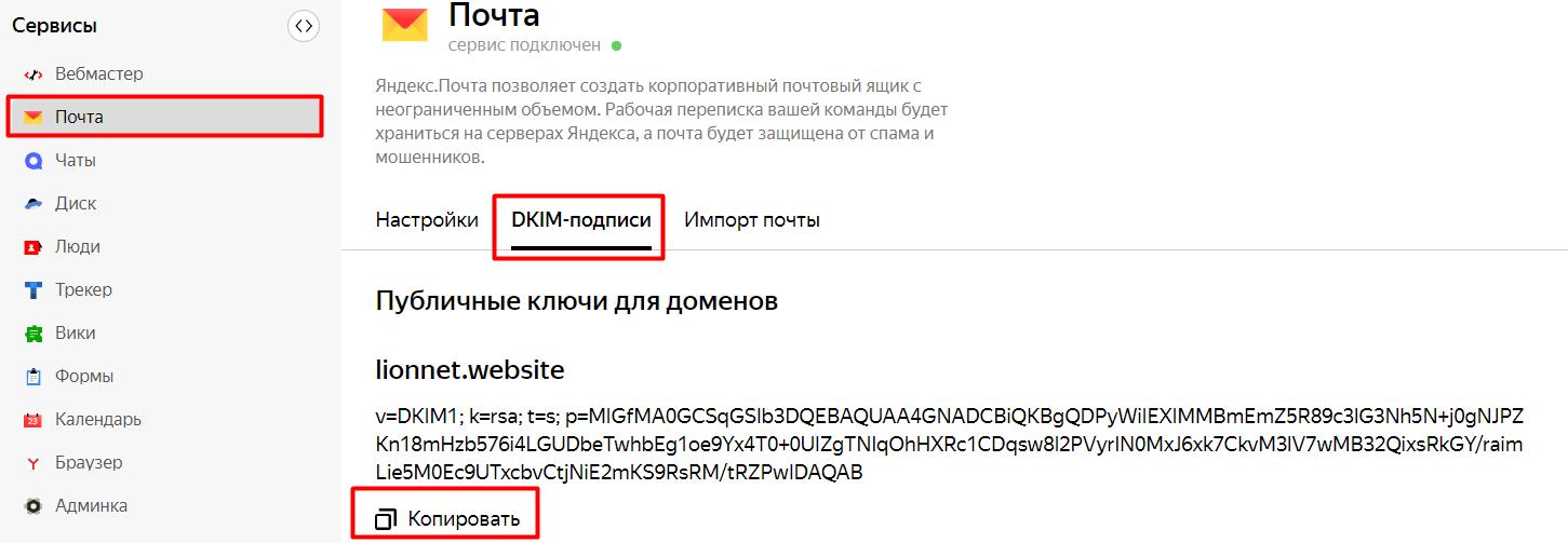 Чтобы получить DKIM, идём в настройки почты, на вкладку «DKIM-подписи»