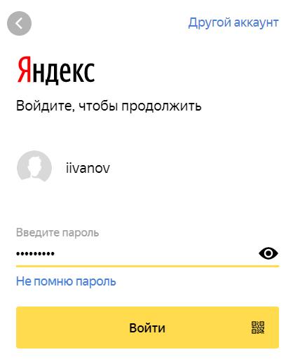 Он может войти с помощью обычной авторизации через почту Яндекса