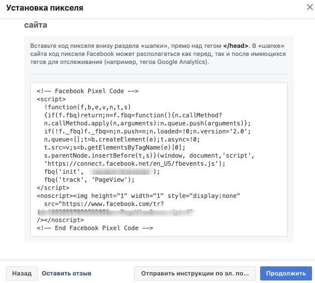 Как своими силами установить пиксель Facebook насайт 7