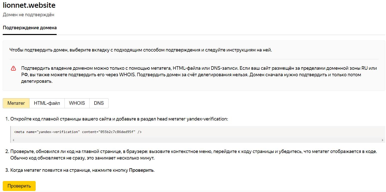 После добавление домена Яндекс предлагает подтвердить, что он принадлежит нам