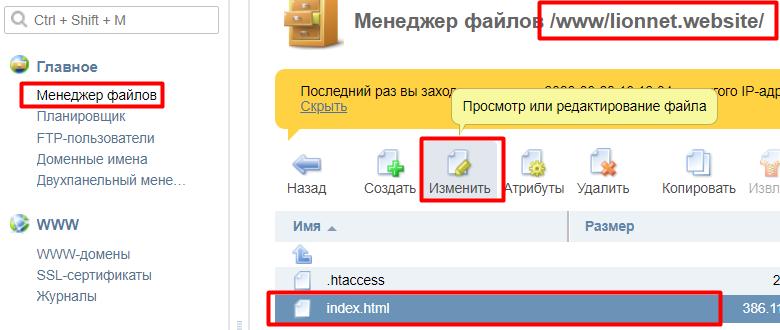 Выделяем файл index.html и нажимаем «Изменить»