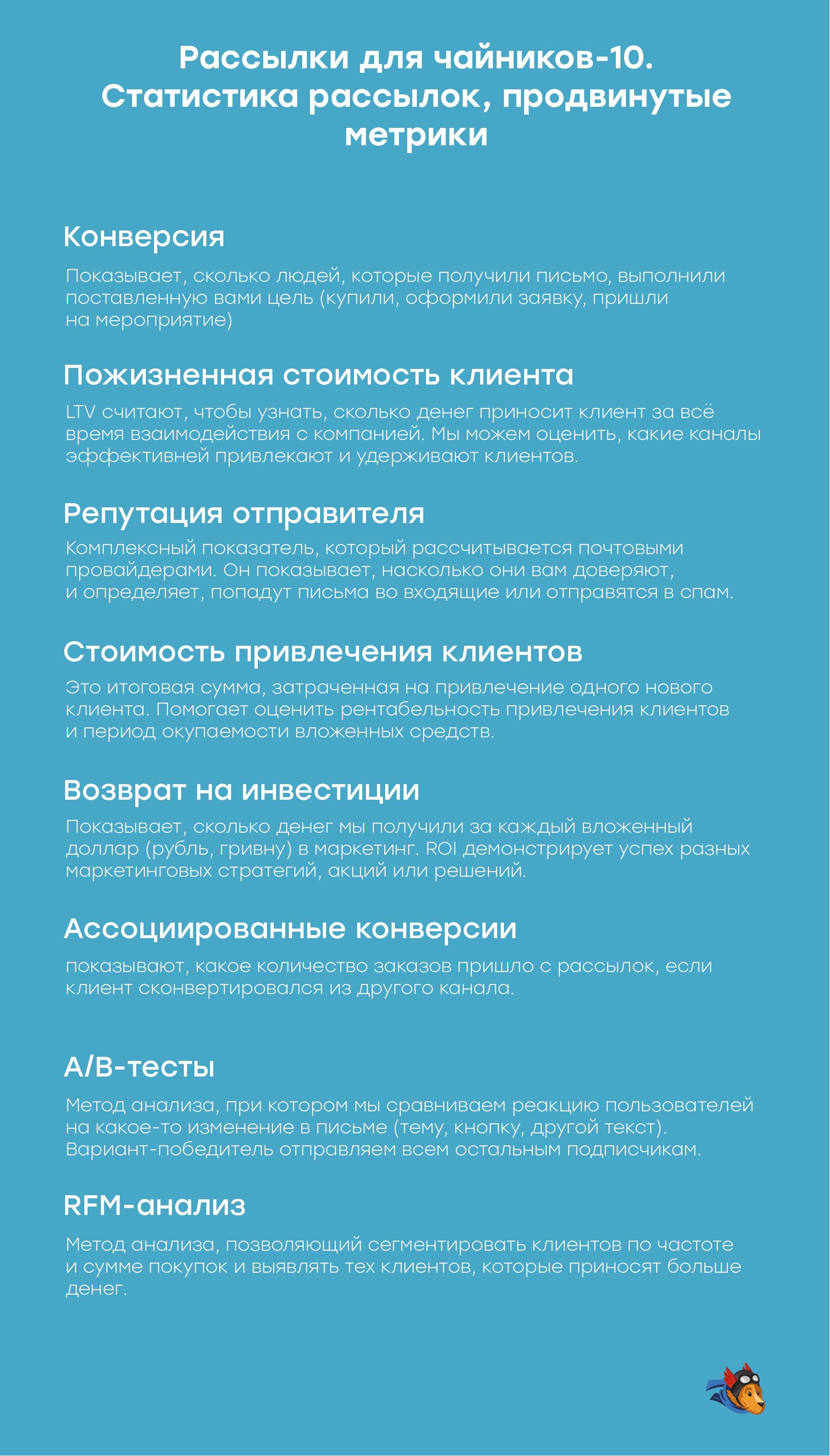 рдч-10, чеклист