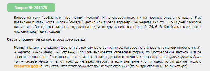 вопрос на Грамота.ру