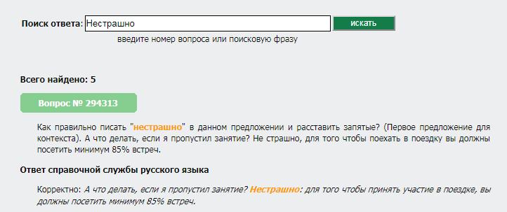 Правильное написание слова «нестрашно» и ответ на схожий вопрос на Грамоте.ру