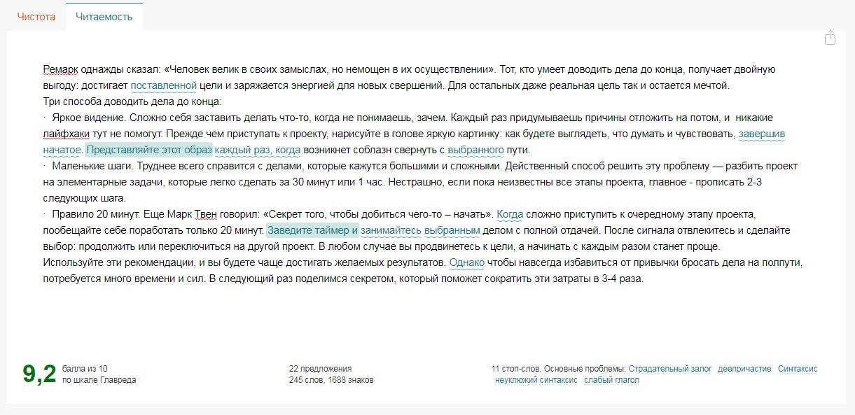 """Вкладка """"читаемость"""" в Главреде"""