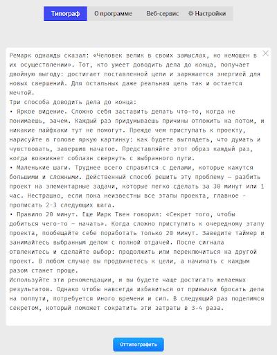 типограф Лебедева