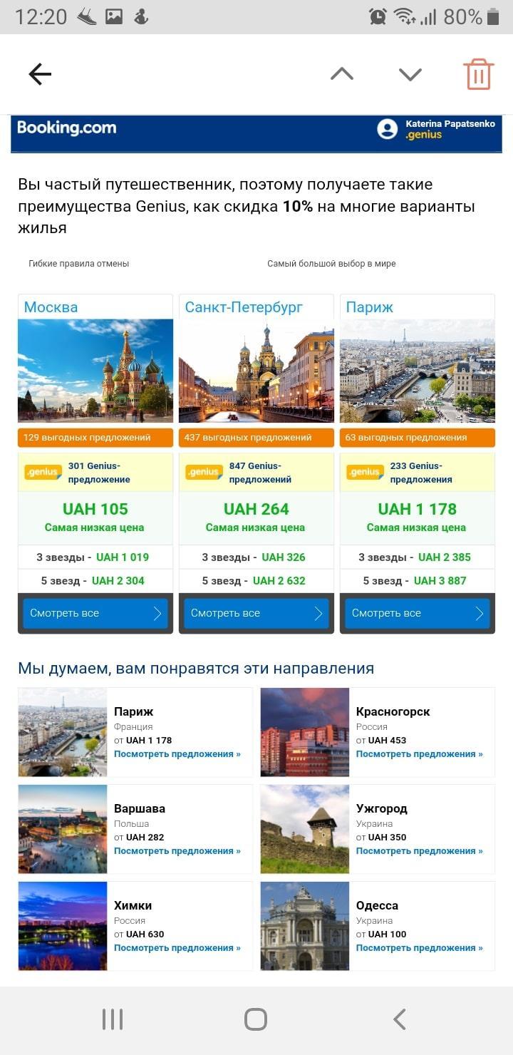 Booking.com рекомендуем разные направления для отдыха