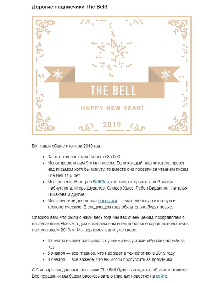 The Bell поздравляют с Новым годом