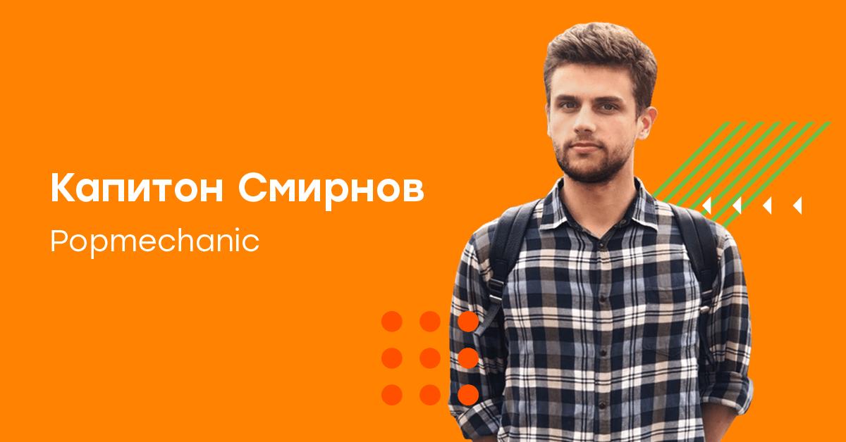 Капитон Смирнов, Popmechanic. Большое интервью