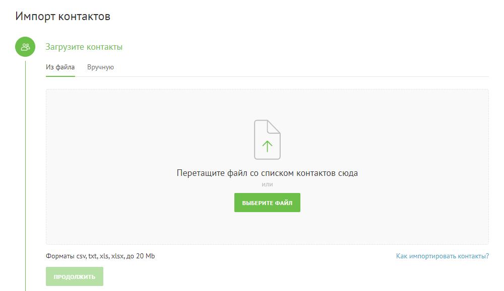 """Пример экрана """"Импорт контактов"""" в UniSender"""