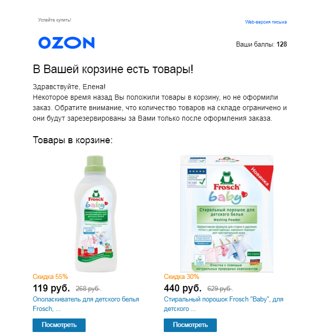Письмо OZON