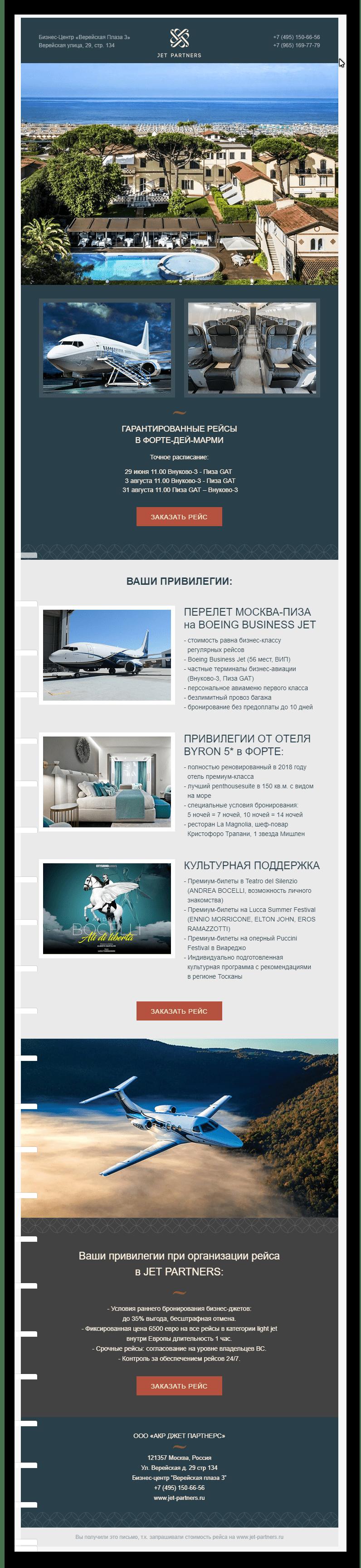 Письмо jet partners
