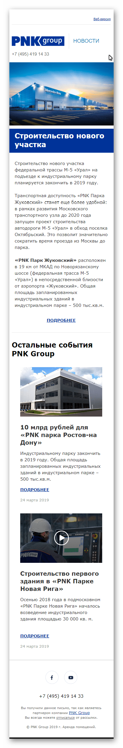 pnk group mobile