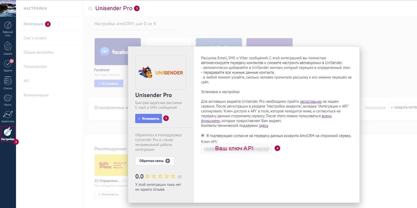 Сюда в amoCRM мы вписываем API-ключ UniSender