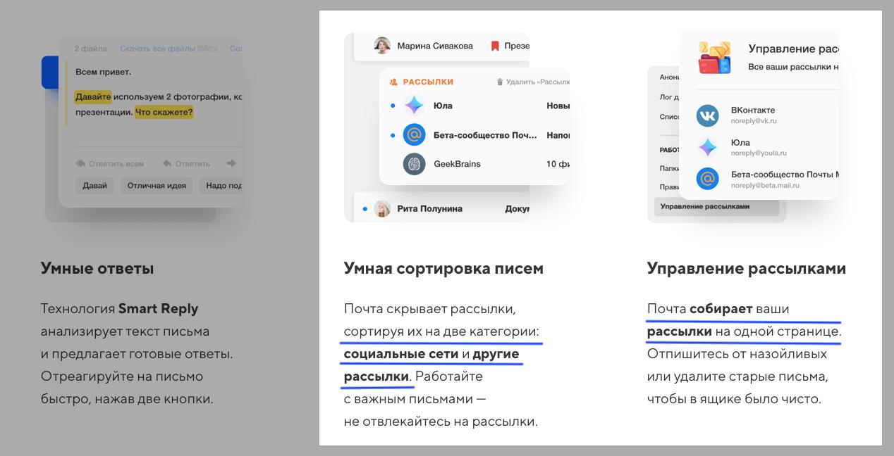 Правила сортировки писем и управления рассылками Mail.Ru