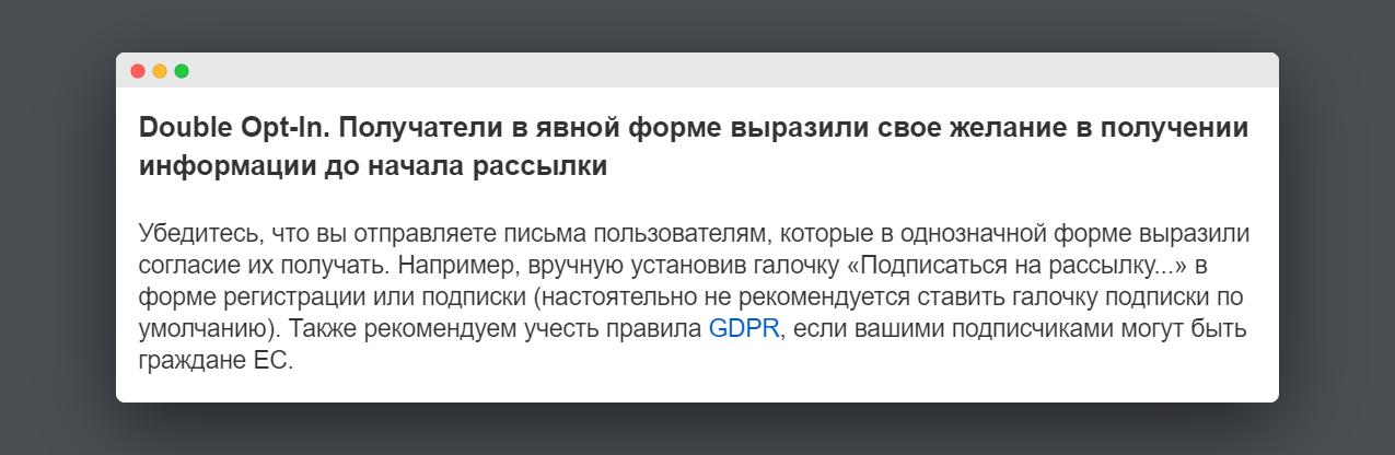 Правила Mail.ru. Для любой рассылки нужно согласие подписчиков