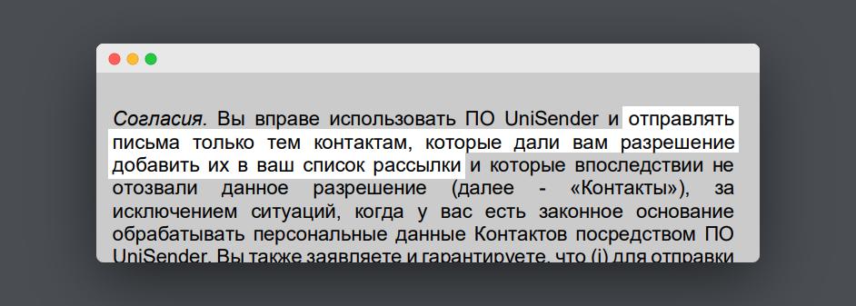 Правила UniSender запрещают включать в базу подписчиков, которые не давали согласия. Такой пункт можно найти в любом сервисе рассылок