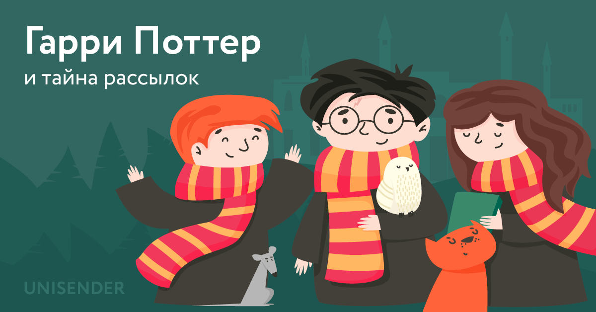 Тест. Гарри Поттер и тайна рассылок