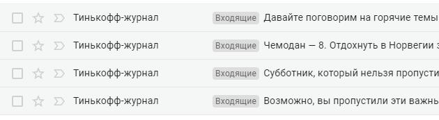 У Т—Ж много разных рассылок, но они не меняют имя отправителя