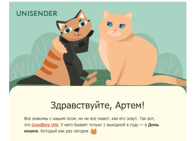 дайджест UniSender