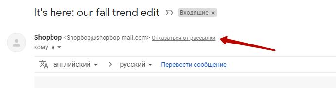 кнопка отписки
