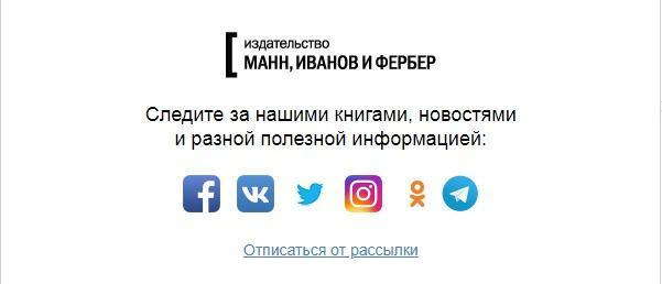 В подписи издательства МИФ значки соцсетей – единственный яркий элемент