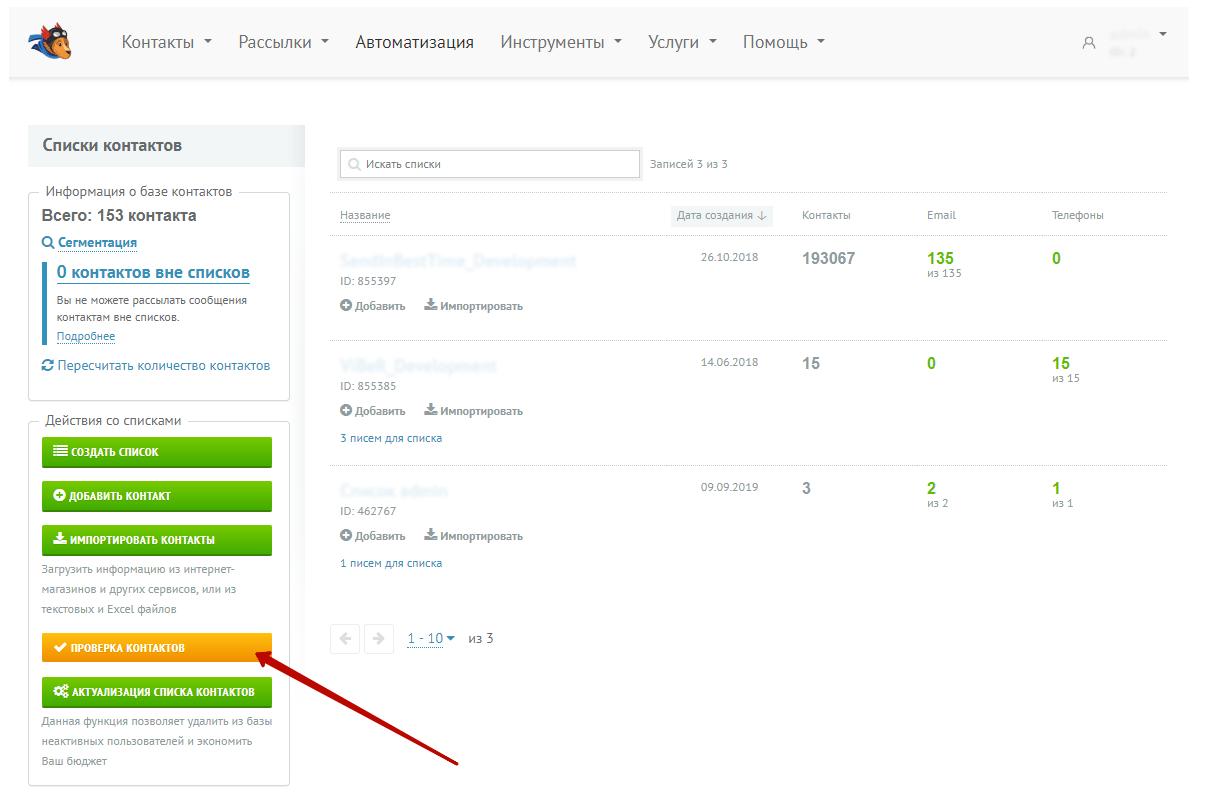 Кнопка «Проверить контакты» вразделе сосписками рассылки