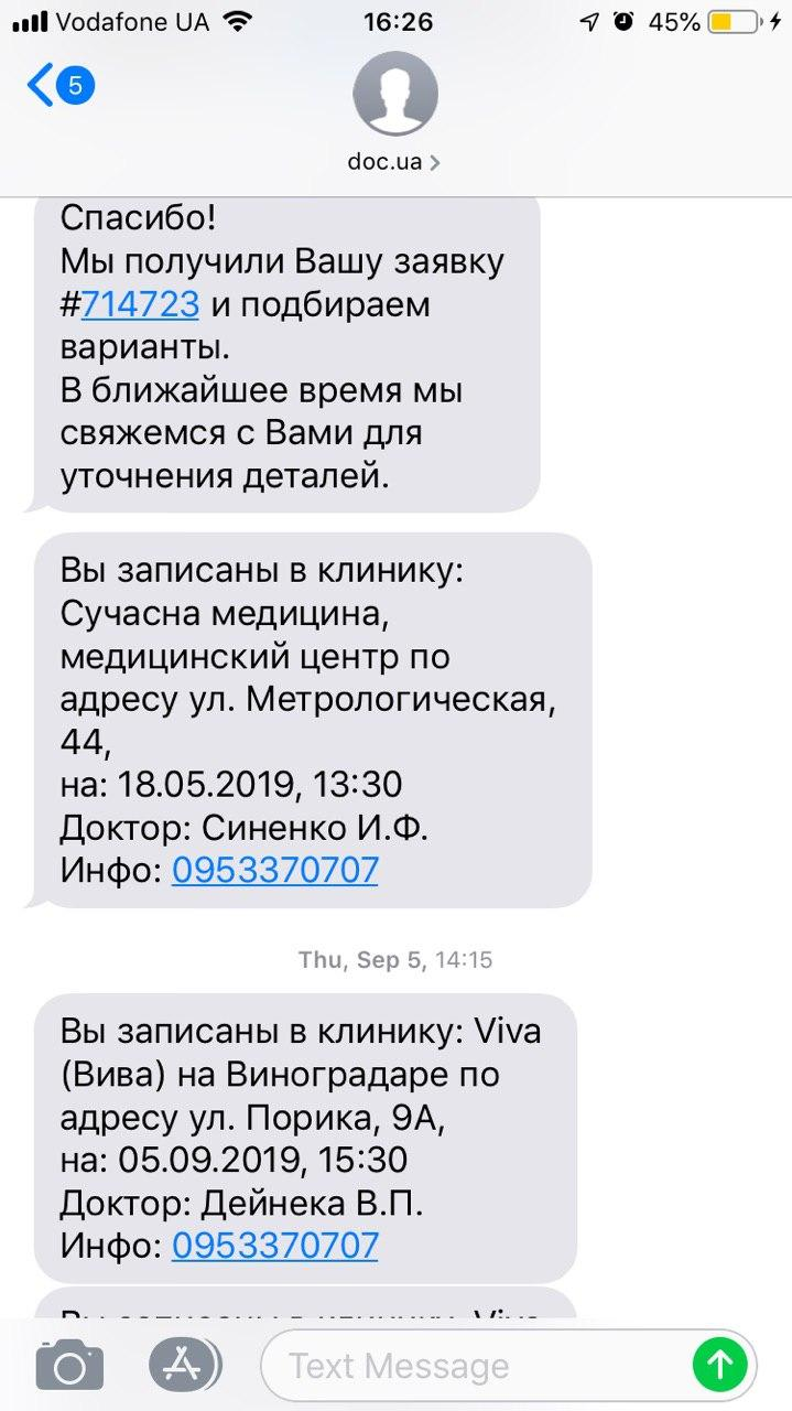 SMS-уведомление от сервиса